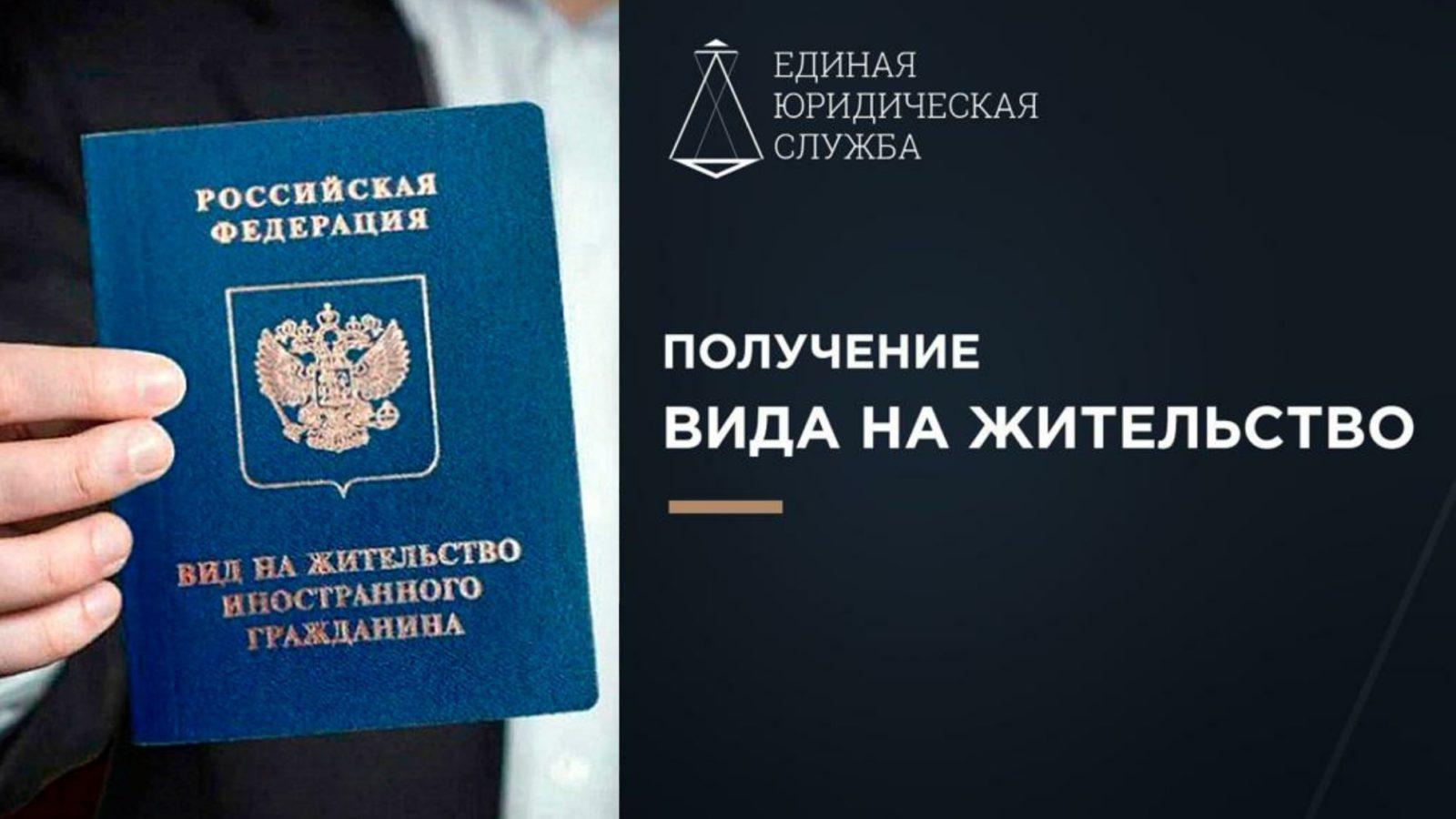 ВНЖ на основании детей – граждан РФ