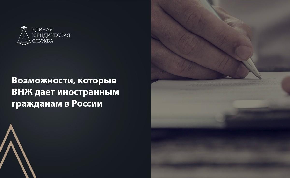 Возможности, которые ВНЖ дает иностранным гражданам в России