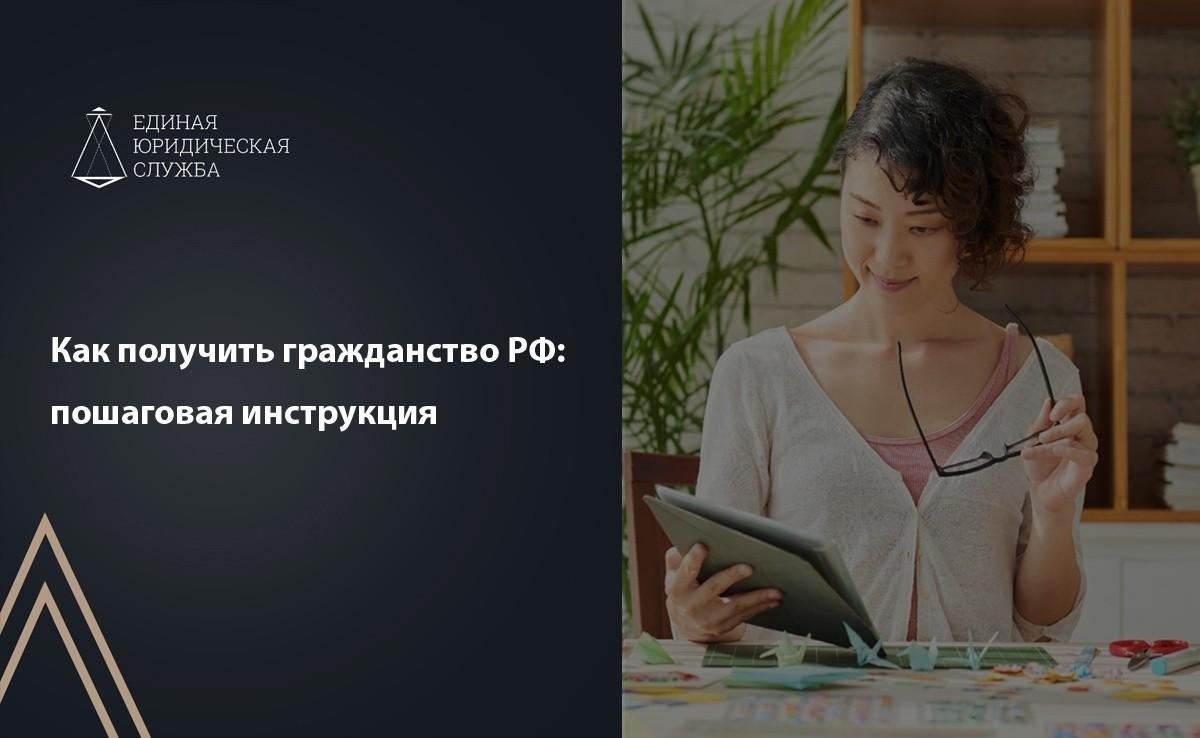 Как получить гражданство РФ: пошаговая инструкция