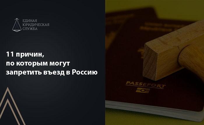 11 причин, по которым могут запретить въезд в Россию