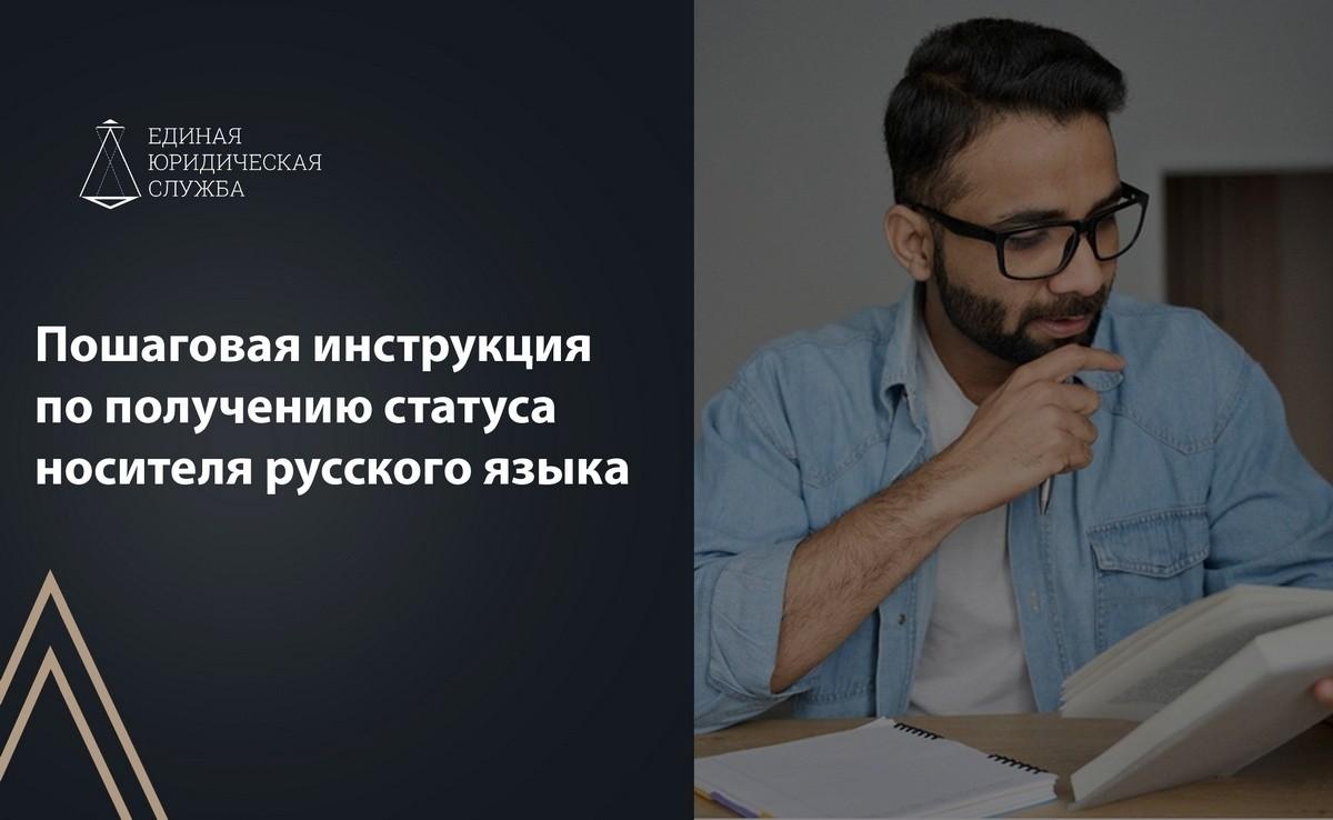 Пошаговая инструкция по получению статуса носителя русского языка