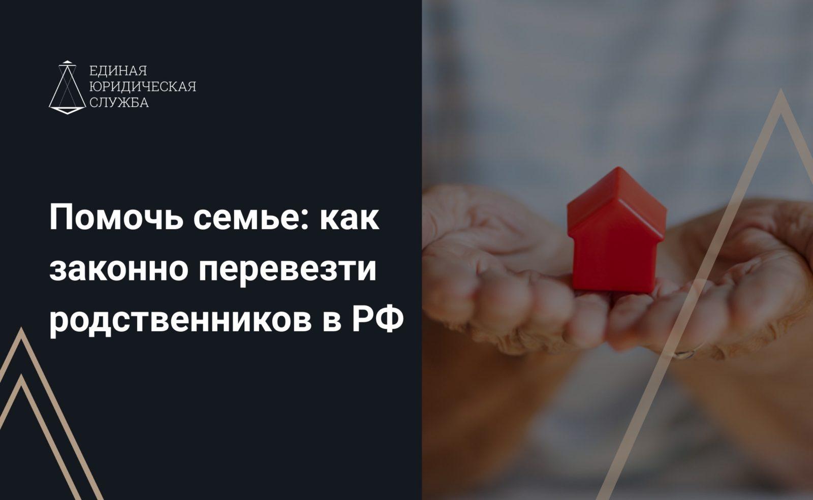 Помочь семье: как законно перевезти родственников в РФ