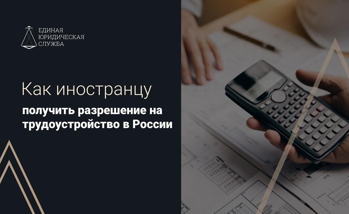 Как иностранцу получить разрешение на трудоустройство в России