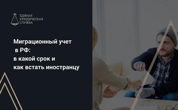 Миграционный учет в РФ: в какой срок и как встать иностранцу