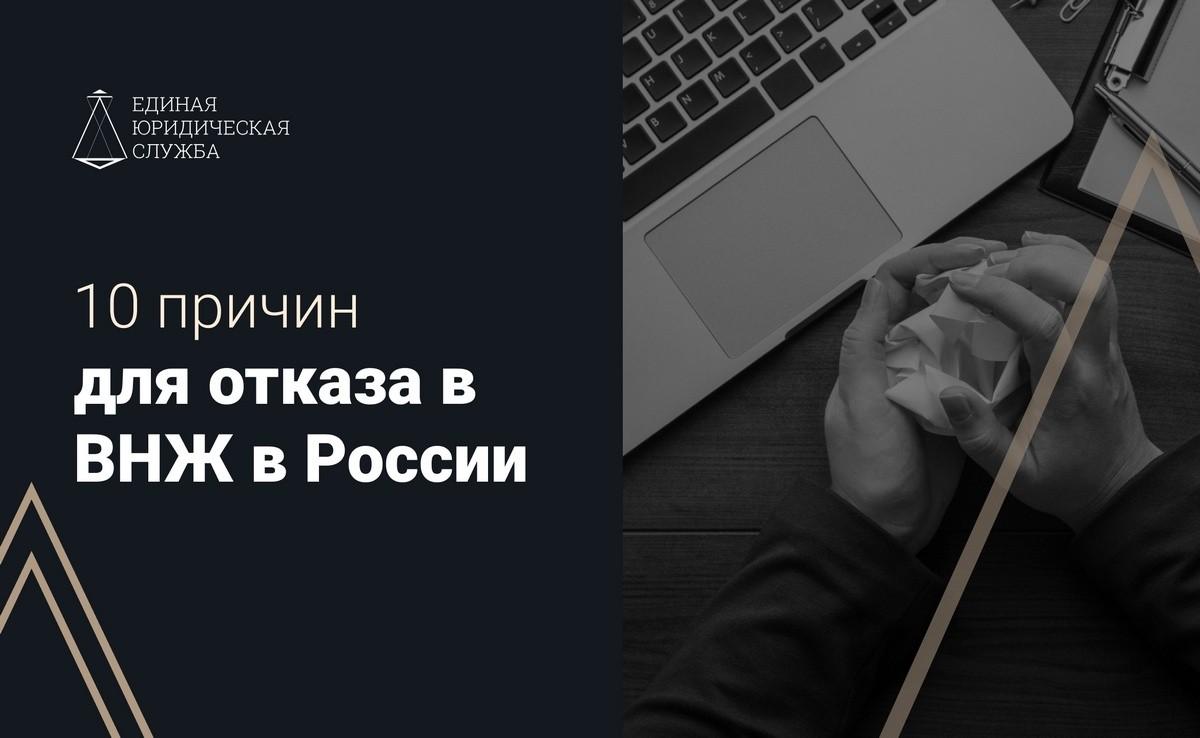 10 причин для отказа в ВНЖ в России