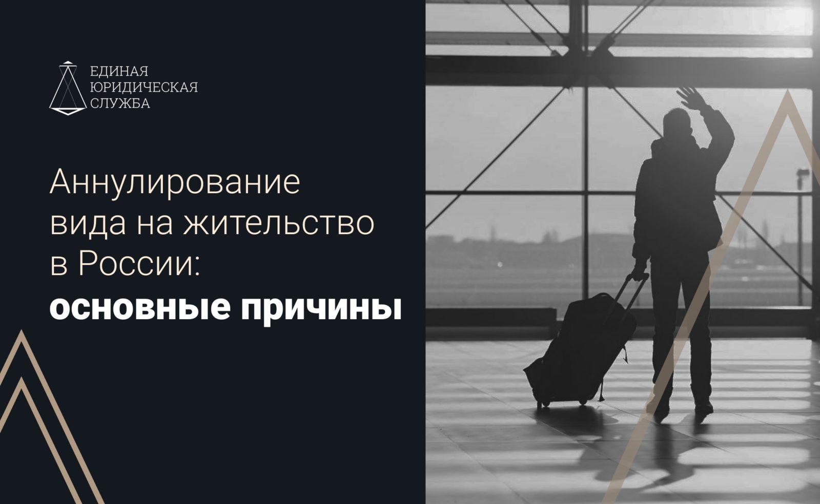 Аннулирование вида на жительство в России: основные причины