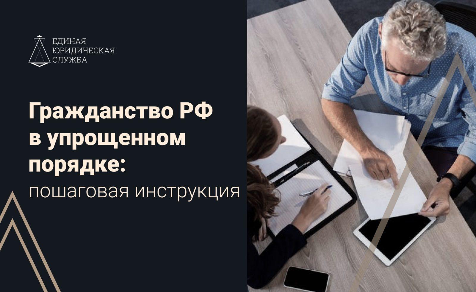 Гражданство РФ в упрощенном порядке: пошаговая инструкция
