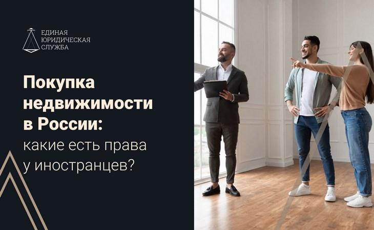 Покупка недвижимости в России: какие есть права у иностранцев?