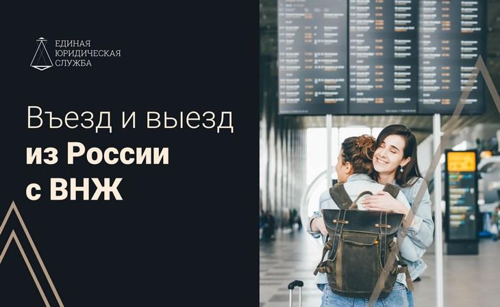 Въезд и выезд из России с ВНЖ
