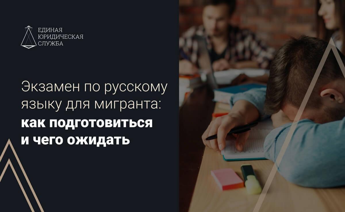 Экзамен по русскому языку для мигранта: как подготовиться и чего ожидать