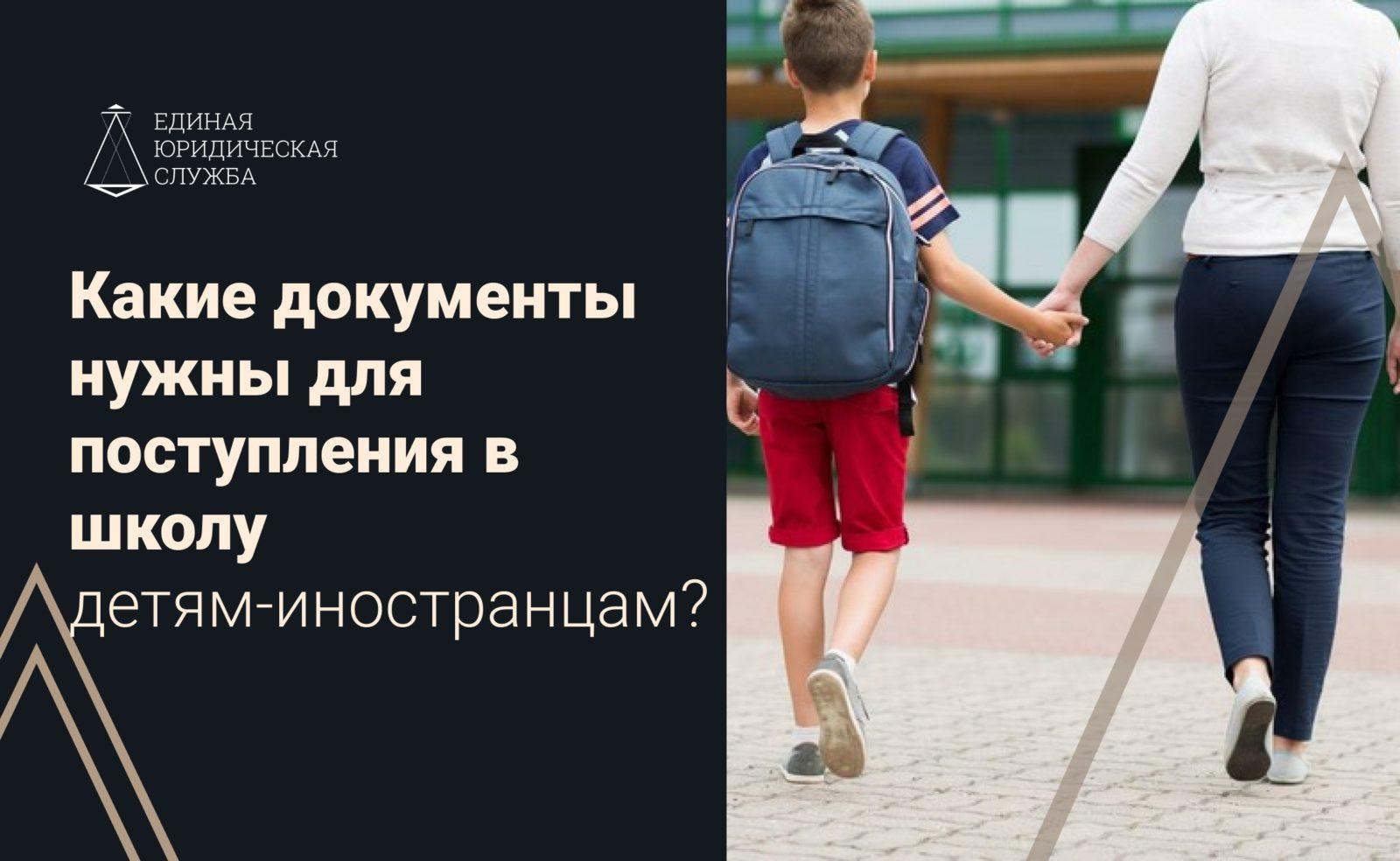 Какие документы нужны для поступления в школу детям-иностранцам?