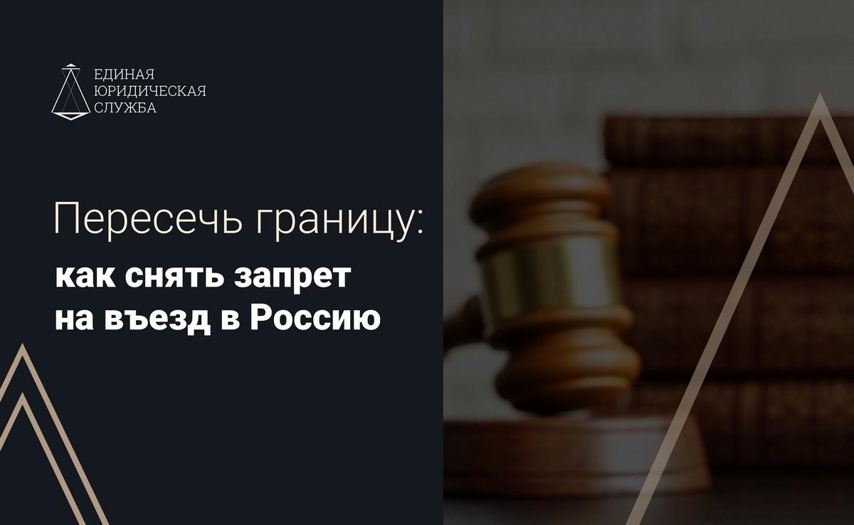 Пересечь границу: как снять запрет на въезд в Россию